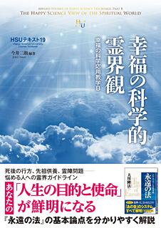 『HSUテキスト 19 幸福の科学的霊界観―幸福の科学応用教学B―』(今井二朗 編著)