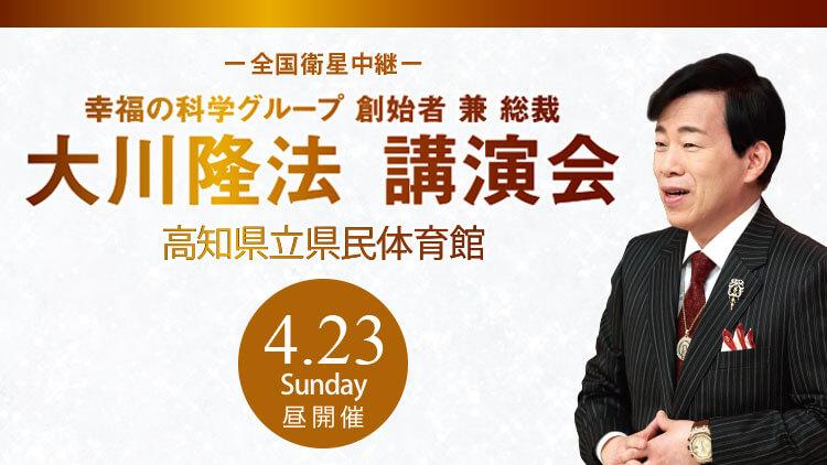 4.23高知講演会