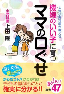 『機嫌のいい子に育つママの口ぐせ』(上田隆著/幸福の科学出版)