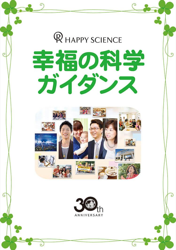 幸福の科学ガイダンス冊子