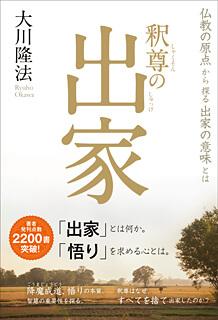 『釈尊の出家―仏教の原点から探る出家の意味とは―』(大川隆法 著/幸福の科学出版)