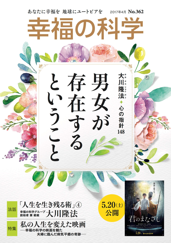 月刊誌361号ebook用抜粋ページ