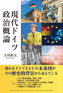 『現代ドイツ政治概論』(大川裕太 著/幸福の科学出版)