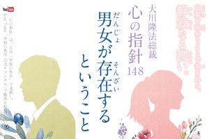 大川隆法総裁 心の指針148「男女が存在するということ」アイキャッチ画像