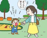 公園から帰る時、いつも息子に泣かれてしまいます。どうしたらいいの?【子育て相談】