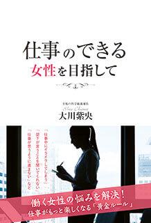 『仕事のできる女性を目指して』(大川紫央 著)