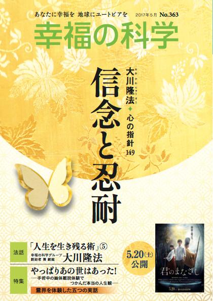 月刊「幸福の科学」363号