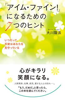 『「アイム・ファイン!」になるための7つのヒント』(大川隆法著/幸福の科学出版)