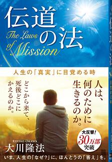 『「伝道の法』(大川隆法著/幸福の科学出版)
