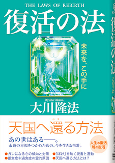 『復活の法』(大川隆法著/幸福の科学出版)