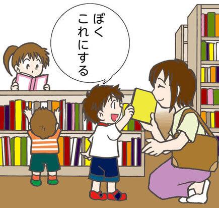 一緒に図書館へ出かける【子育て相談】