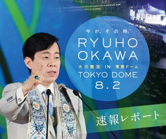8/2(水)大川隆法 IN 東京ドーム