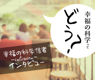 新メンバーの幸福の科学体験記【入会者インタビュー】