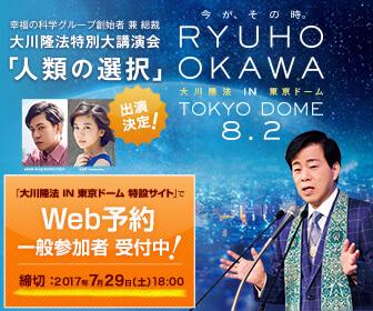 8/2(水)大川隆法 IN 東京ドーム ウェブ予約受付中