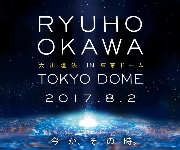 大川隆法 IN 東京ドーム