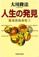 『人生の発見』(大川隆法著/幸福の科学出版)