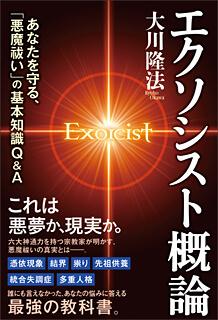 『エクソシスト概論』(大川隆法著/幸福の科学出版)