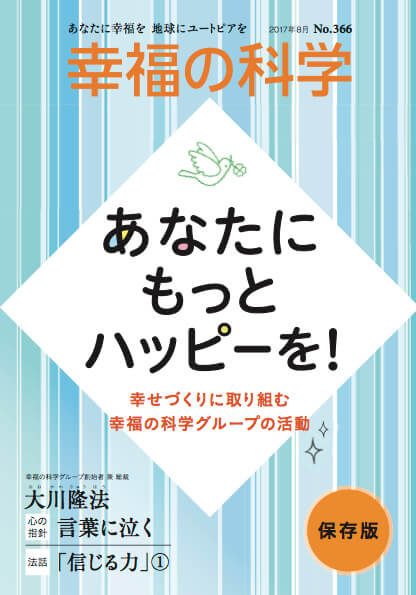 月刊「幸福の科学」365号