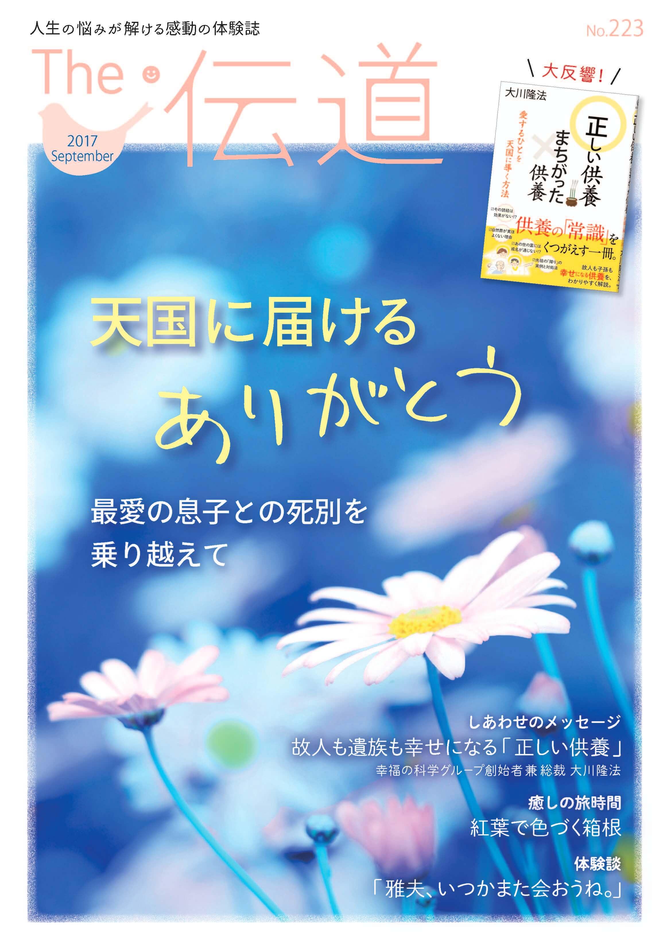 ザ伝2017年8月(223号)