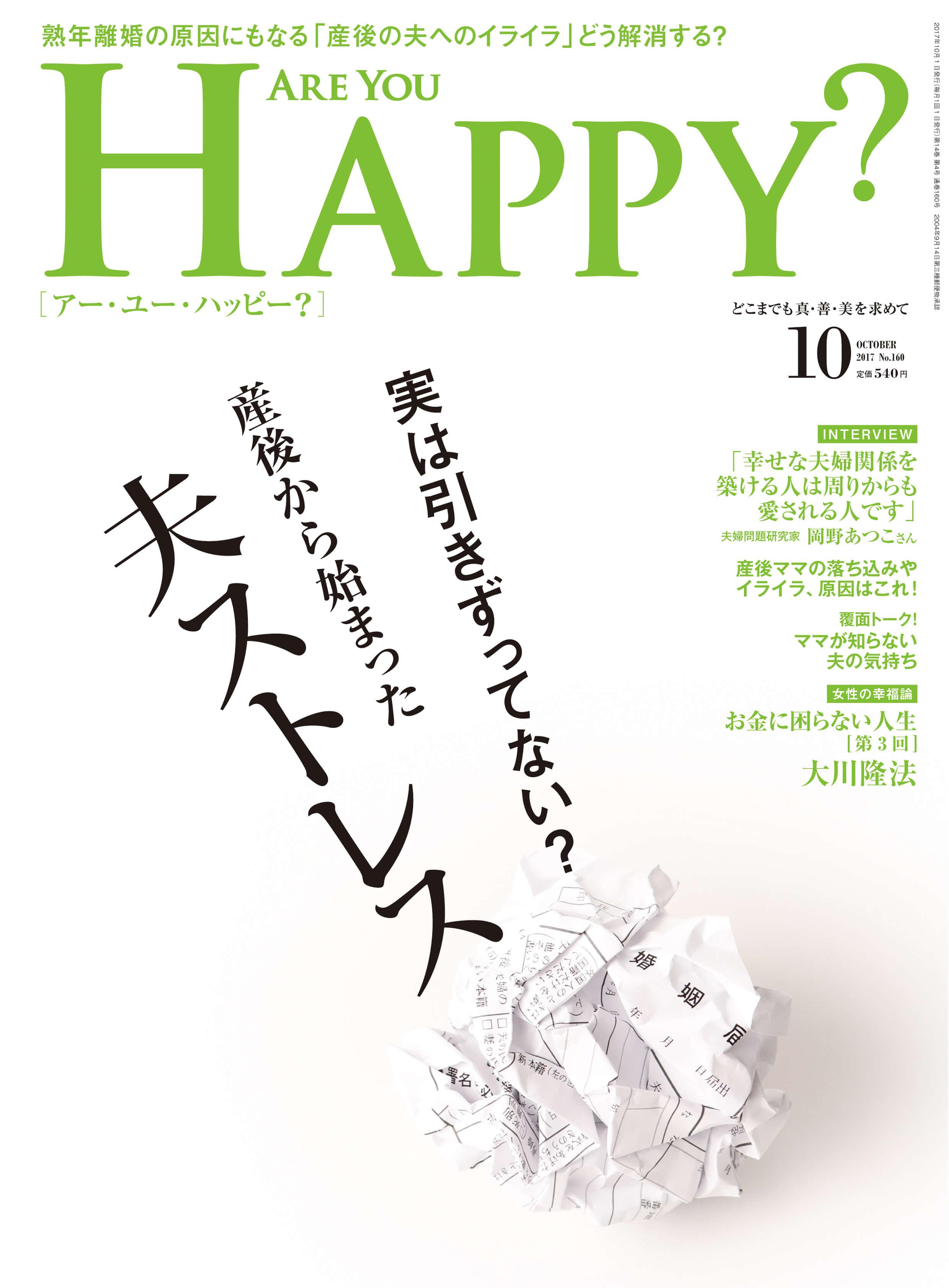 Are You Happy 2017年10月号