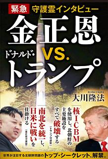 【核実験】 レッドライン超えか・・・米メディア 「トランプ大統領への挑発が、度を過ぎている」★3 [無断転載禁止]©2ch.netYouTube動画>25本 ->画像>12枚