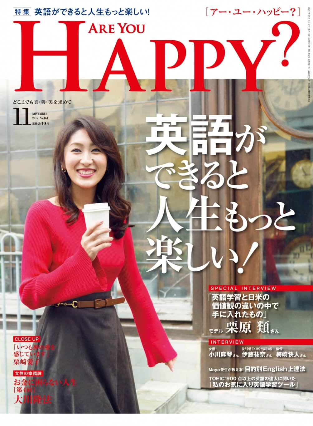Are You Happy 2017年11月号