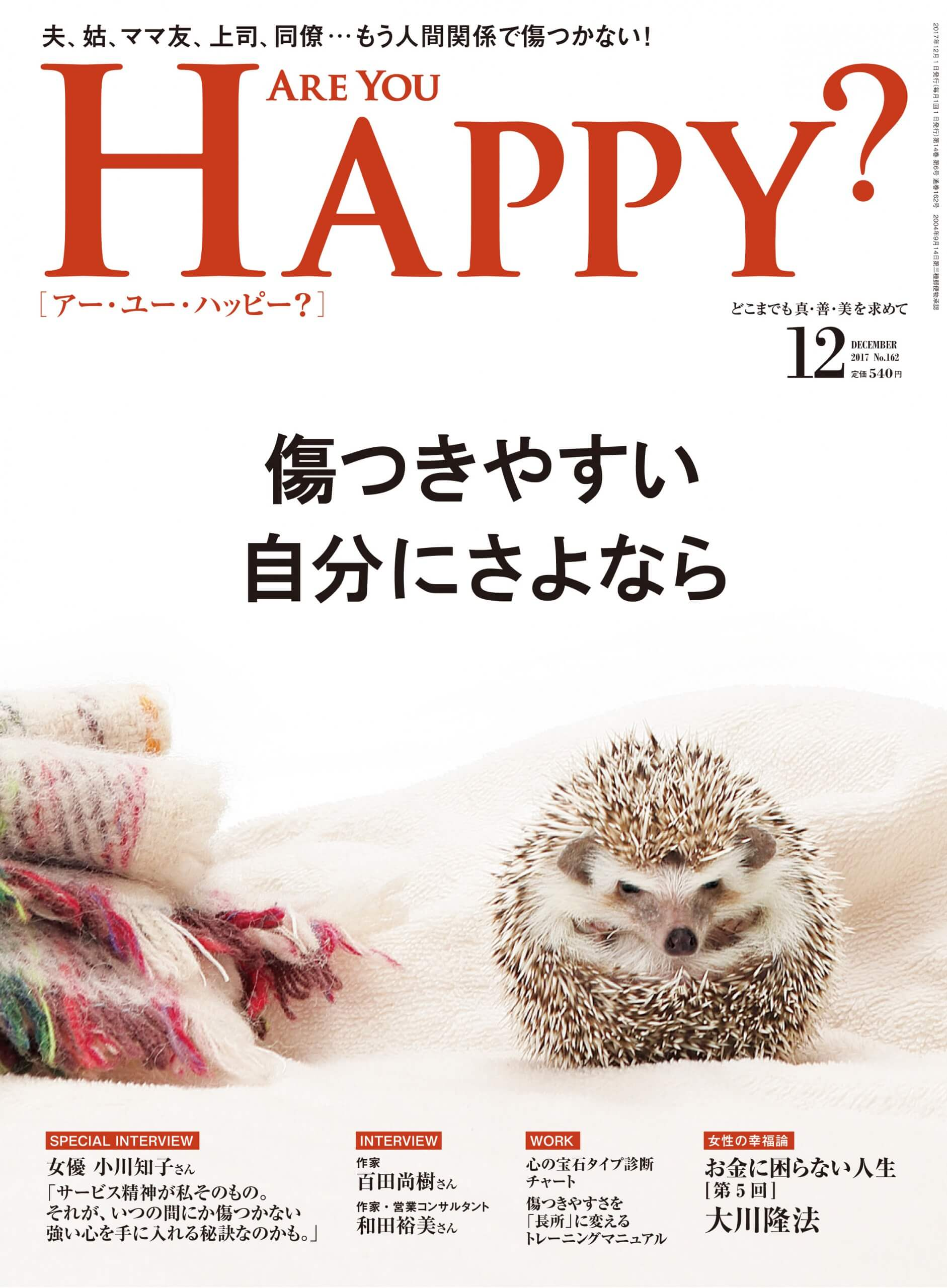 Are You Happy 2017年12月号