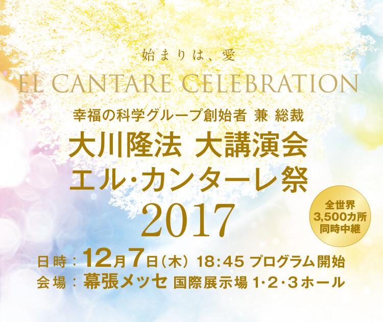 大川隆法 大講演会 エル・カンターレ祭 2017
