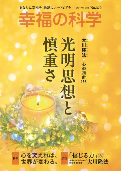 月刊「幸福の科学」370号