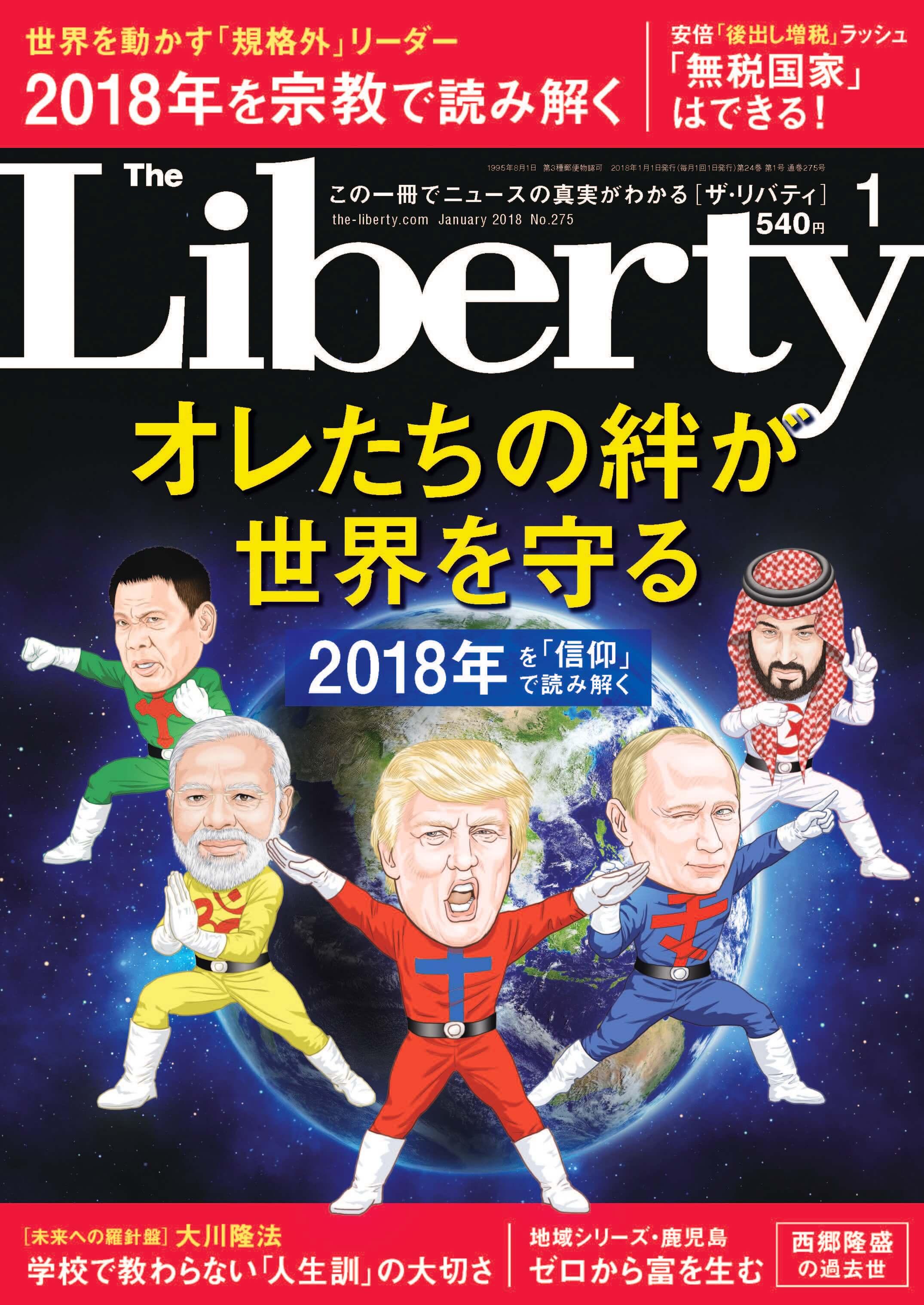 「ザ・リバティ」2017年12月号