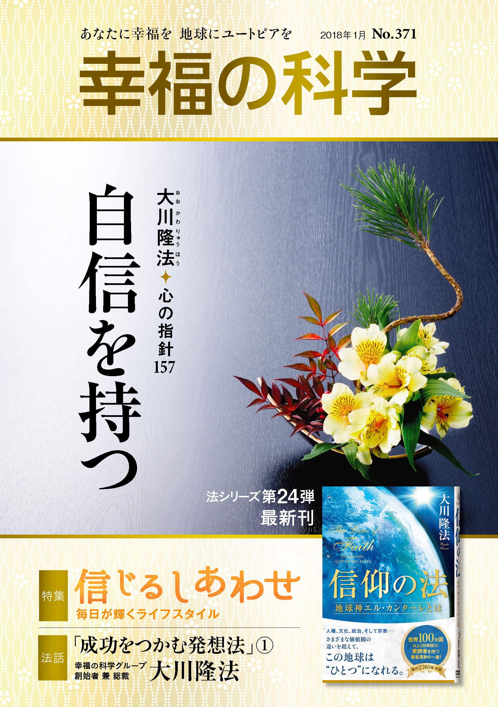 月刊「幸福の科学」371号