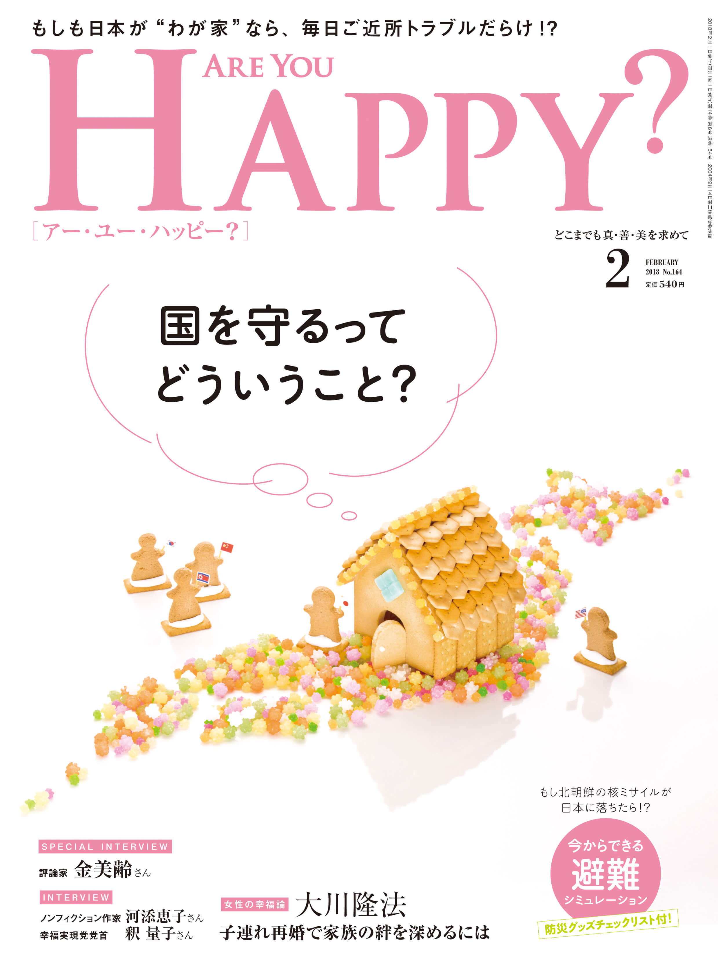 Are You Happy 2017年2月号