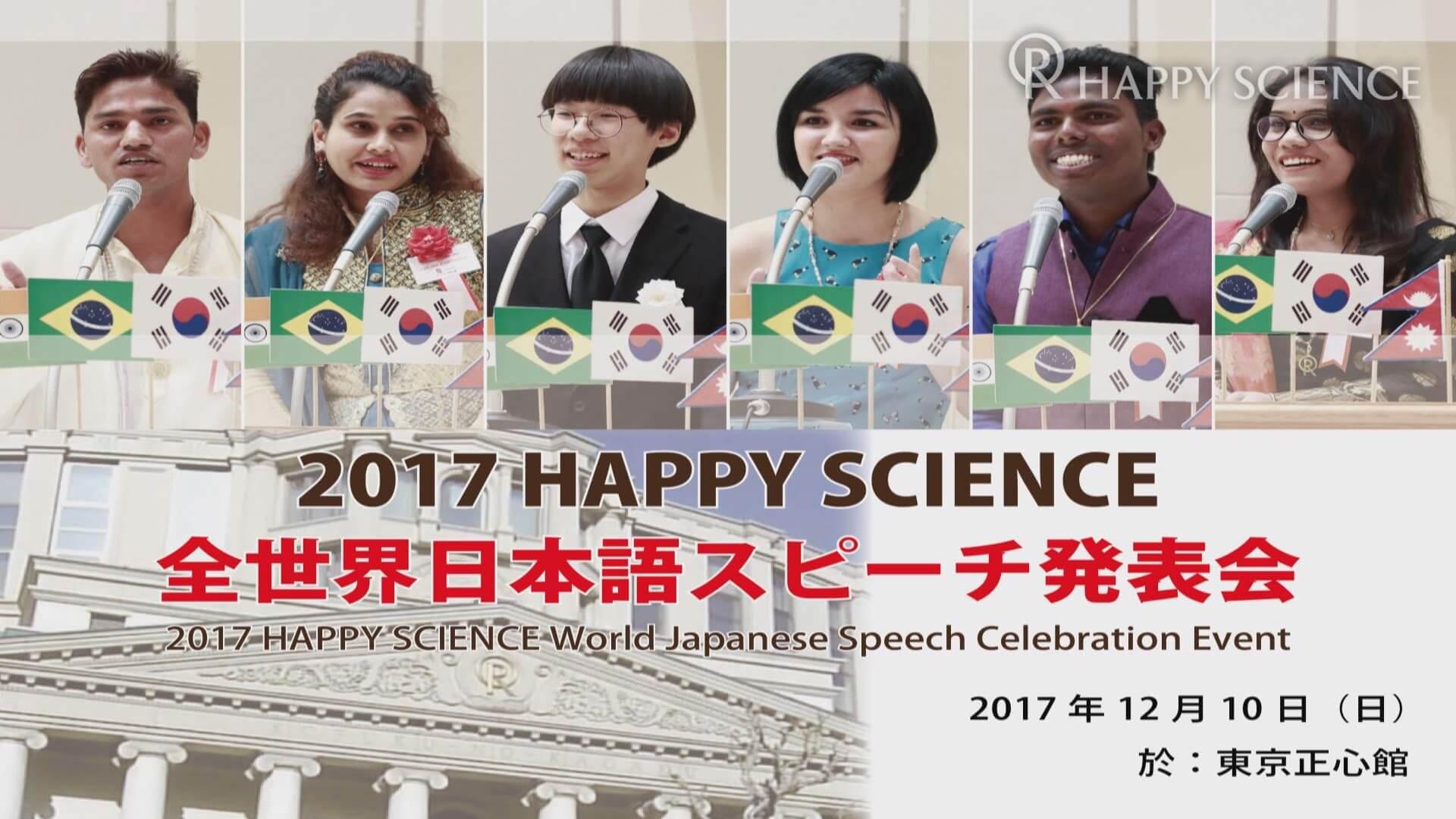 幸福 の 科学 ホームページ