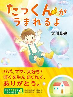 『たっくんがうまれるよ』(大川紫央 著/幸福の科学出版)