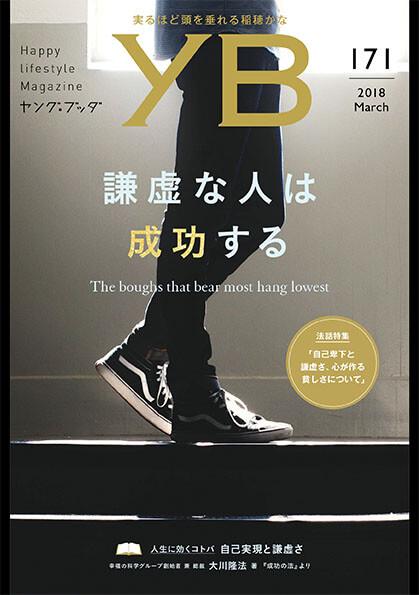 YB2018年2月(170号)IT用
