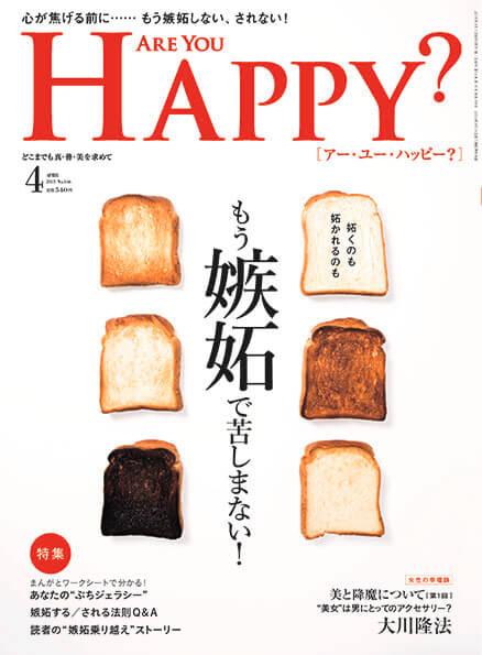 Are You Happy 2018年3月号