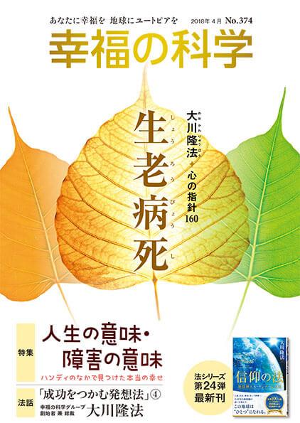 月刊「幸福の科学」374号