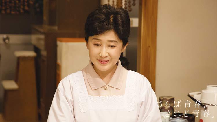 映画「さらば青春、されど青春。」【中道君恵 役】 芦川よしみ