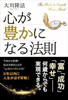 『心が豊かになる法則』(大川隆法 著/幸福の科学出版)