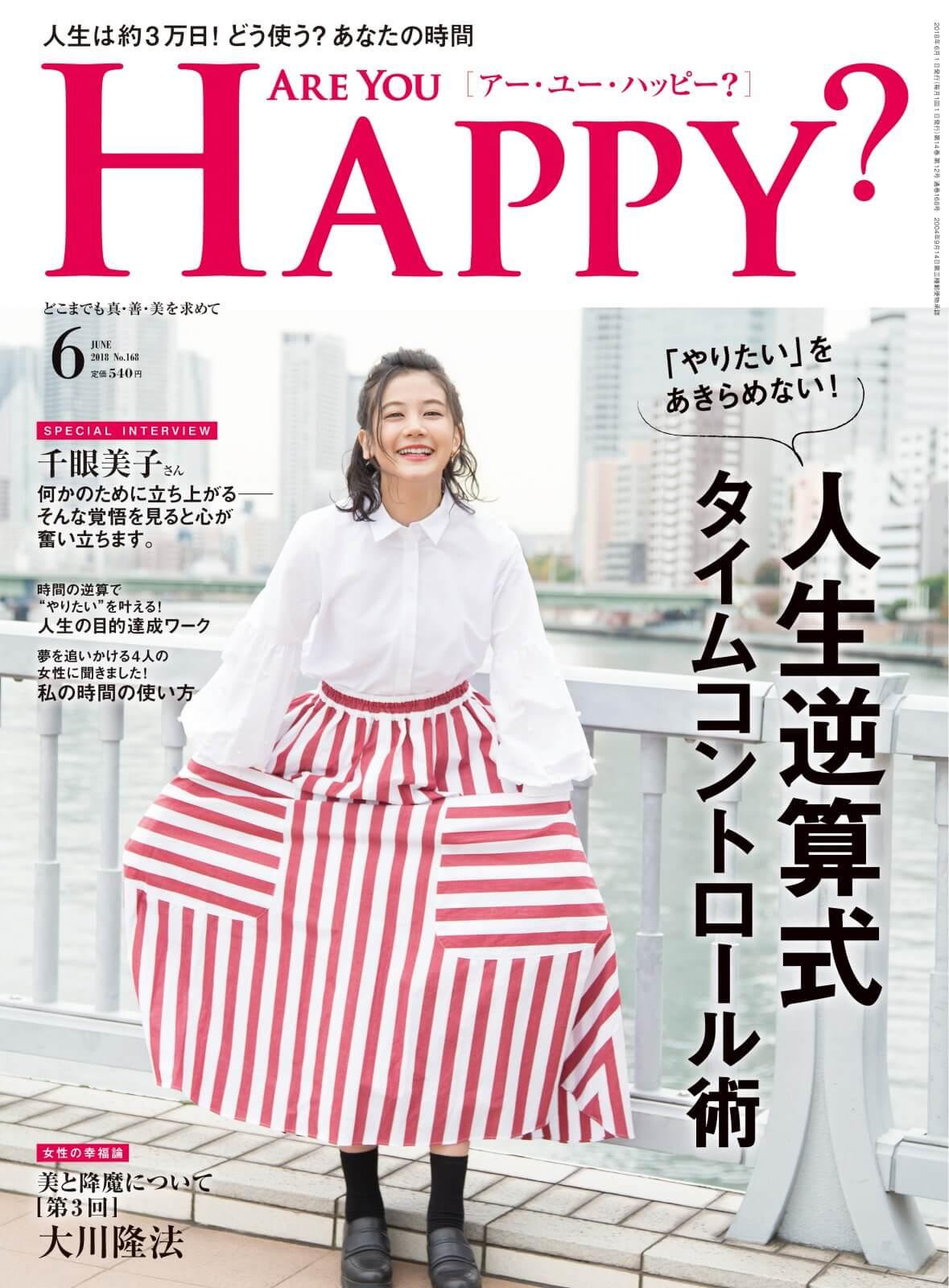 Are You Happy 2018年6月号