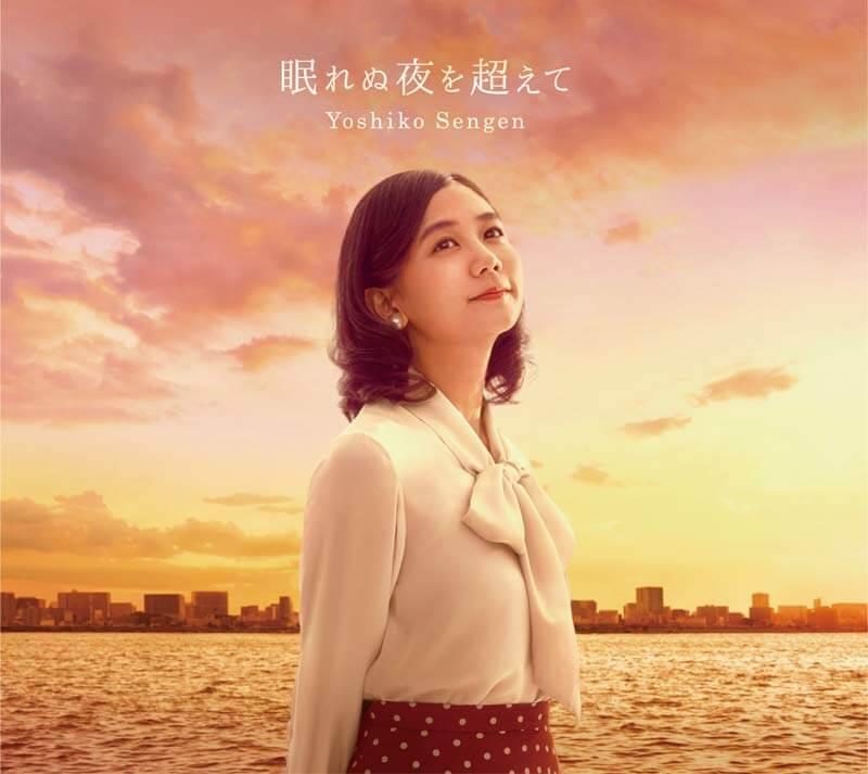 映画「さらば青春、されど青春。」主題歌CD『眠れぬ夜を超えて』(千眼美子/ARI Music 発売))