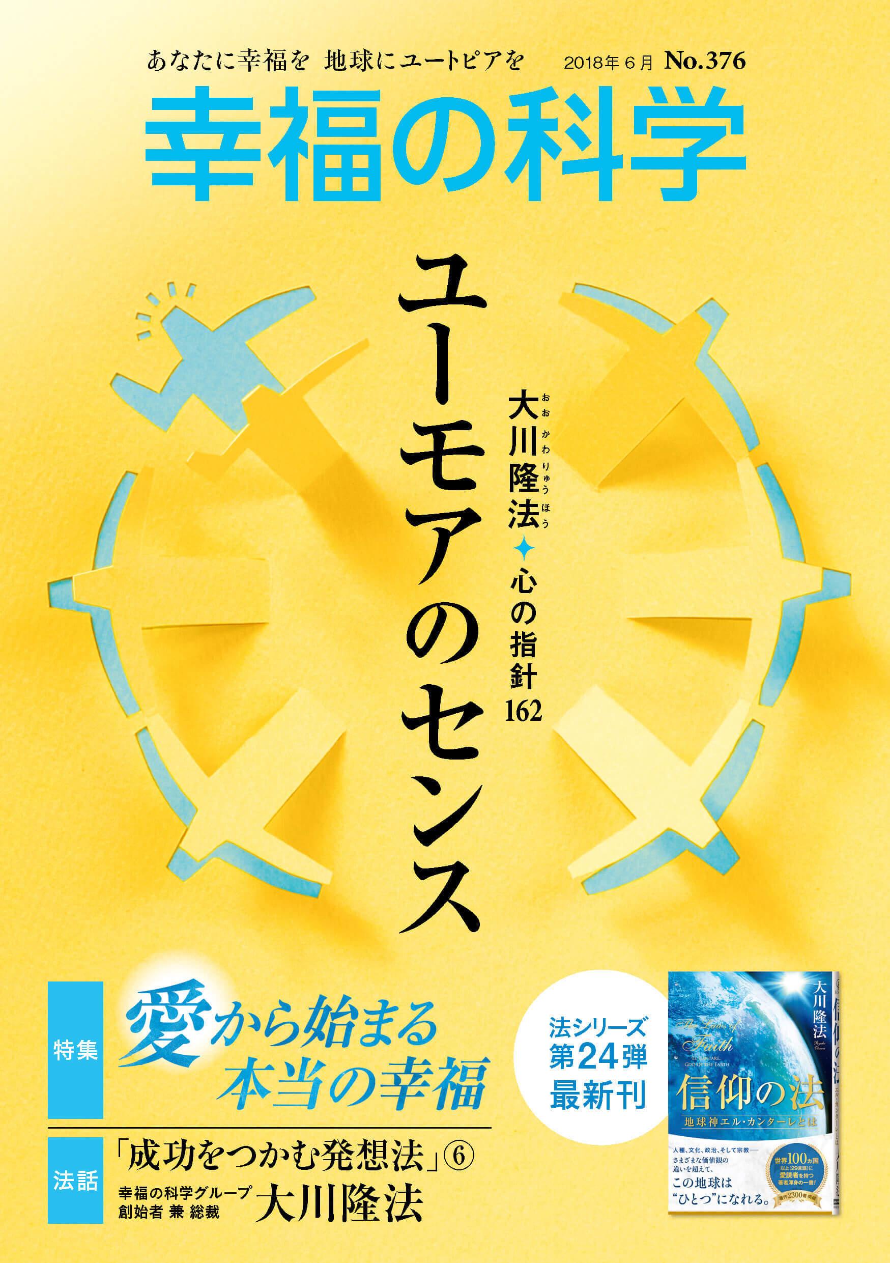 月刊「幸福の科学」6月号(No.376)