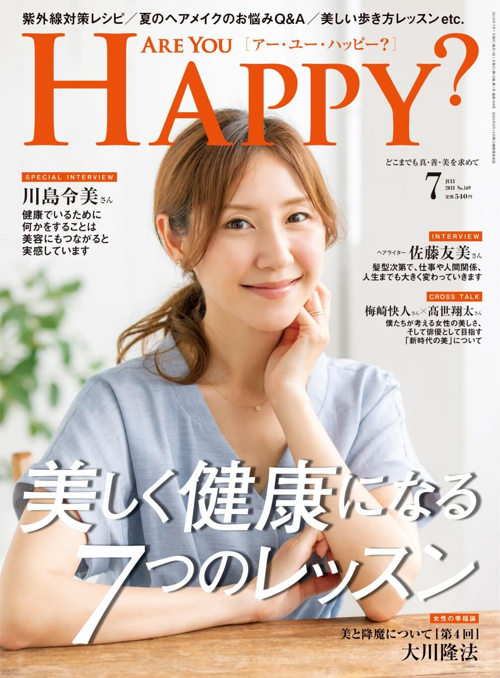 Are You Happy 2018年7月号