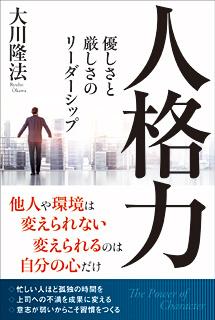 『人格力』(大川隆法 著/幸福の科学出版 刊)
