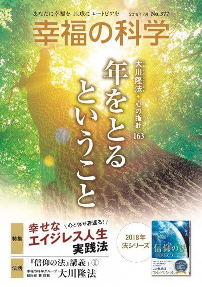 月刊「幸福の科学」2018年7月号_表紙