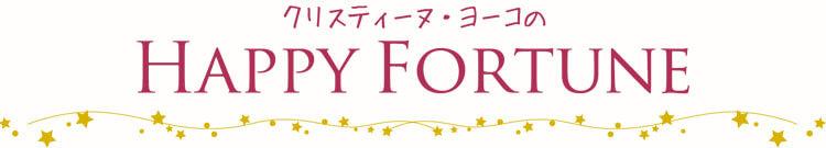 【占い】2018年11月の運勢【クリスティーヌ・ヨーコのHAPPY FORTUNE】