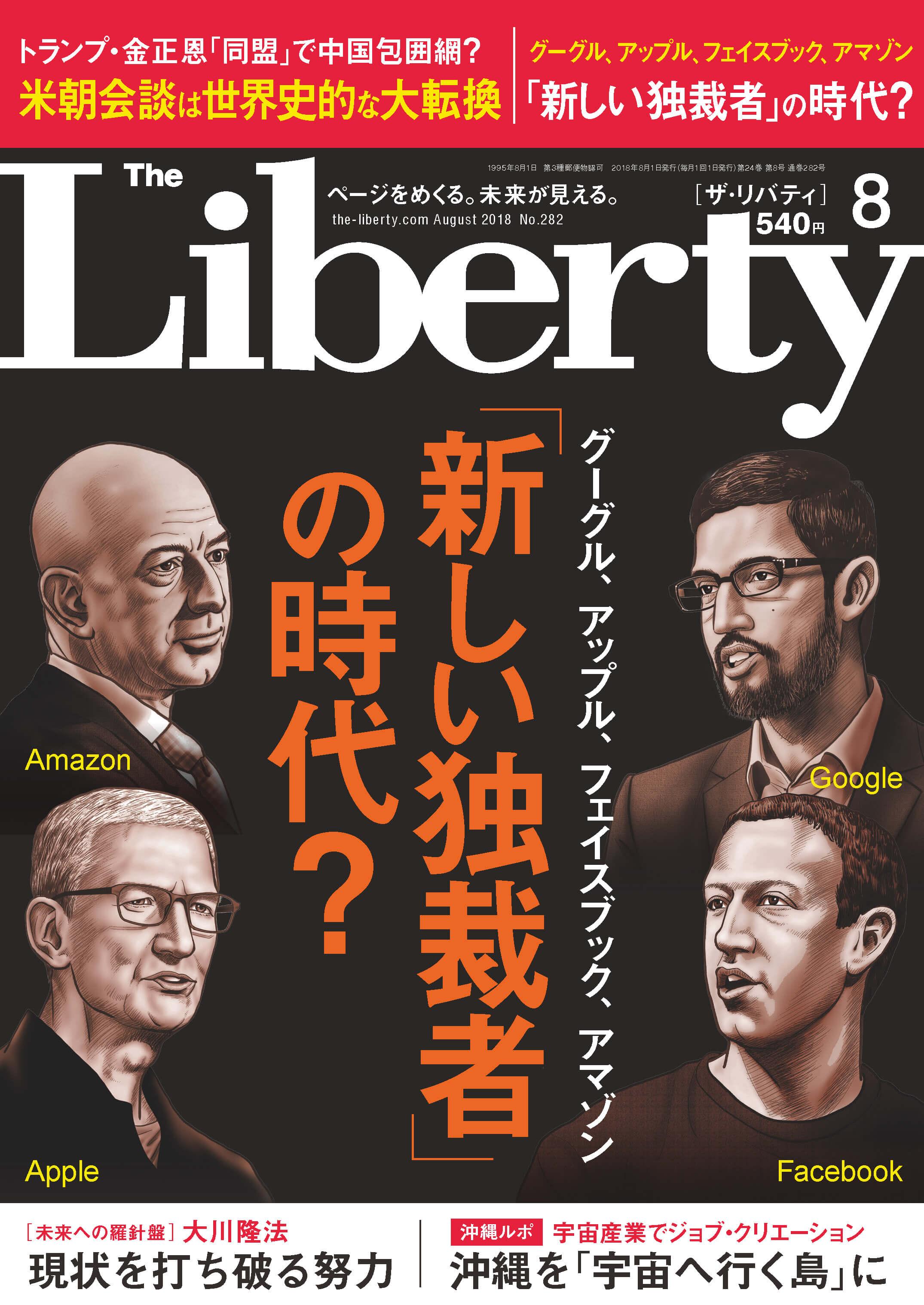 「ザ・リバティ」2018年8月号