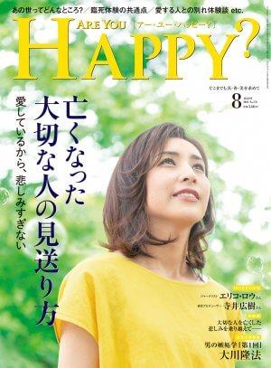アユハ2018年8月号_表紙
