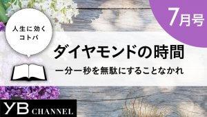 朗読_YB7月号「ダイヤモンドの時間」