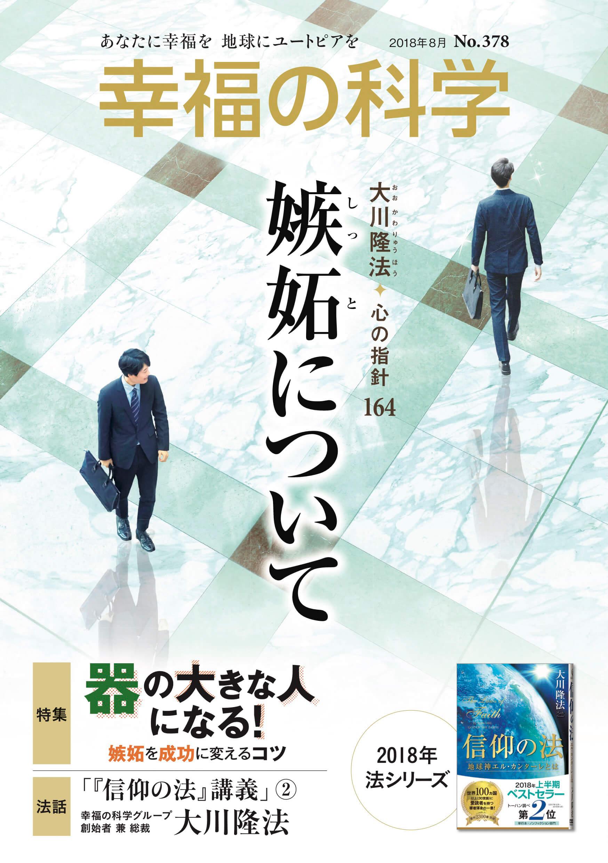 月刊「幸福の科学」8月号(No.378)